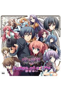 (CD)PS3&PSP「暁の護衛 トリニティ」テーマソング Judge of a Life