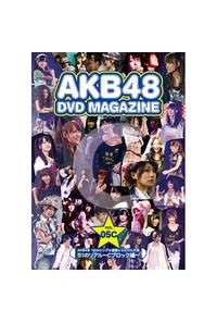 (DVD)AKB48 DVD MAGAZINE VOL.5C AKB48 19thシングル選抜じゃんけん大会 51のリアル~Cブロック編
