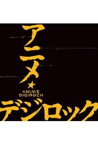 (CD)アニメ・デジロック