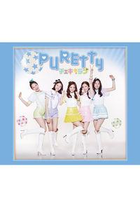 (CD)「プリティーリズム」エンディングテーマ チェキ☆ラブ (通常盤)