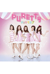 (CD)「プリティーリズム」エンディングテーマ チェキ☆ラブ (初回限定盤) DVD付き