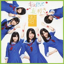 (CD)キスだって左利き (通常盤C) DVD付き/SKE48