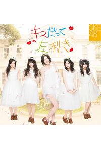 (CD)キスだって左利き (初回限定盤A) DVD付き/SKE48
