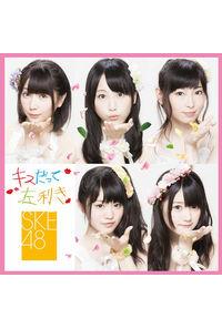 (CD)キスだって左利き (初回限定盤B) DVD付き/SKE48