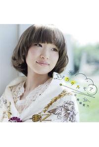 (CD)カタルモア/南條愛乃