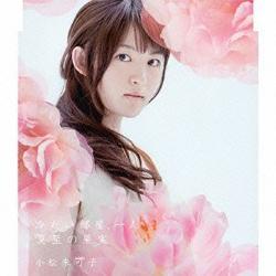 (CD)「K」エンディングテーマ 冷たい部屋、一人 (通常盤)