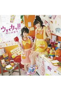 (CD)ウェィカッ!! (初回限定盤) DVD付き/ゆいかおり