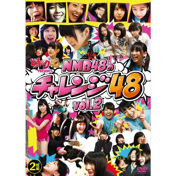 (DVD)どっキング48 PRESENTS NMB48のチャレンジ48 Vol.2