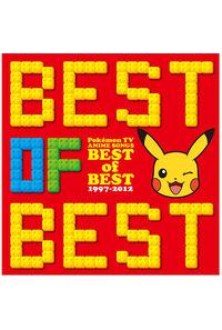 (CD)ポケモンTVアニメ主題歌 BEST OF BEST 1997-2012