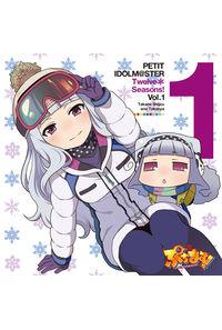 (CD)「ぷちます!-プチ・アイドルマスター-」キャラクターソングCD PETIT IDOLM@STER Twelve Seasons! Vol.1