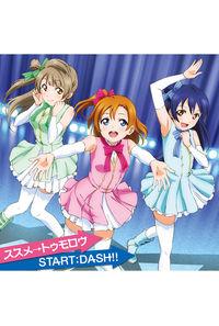 (CD)「ラブライブ!」挿入歌 ススメ→トゥモロウ/μ's