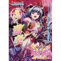 (DVD)魔法少女えれな Vol.02 えみる、ヤります!≪Fall on≫