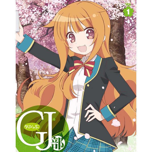 (BD)GJ部 Vol.1