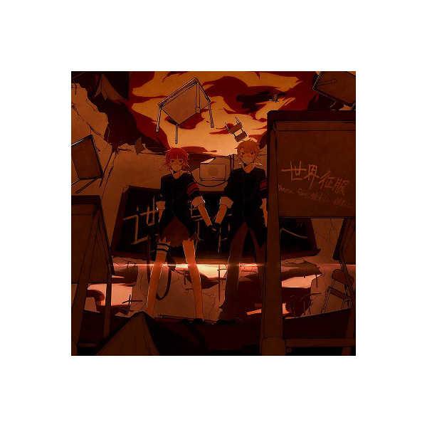 (CD)世界征服 (ジャケットイラストレーター:しづ)/Neru