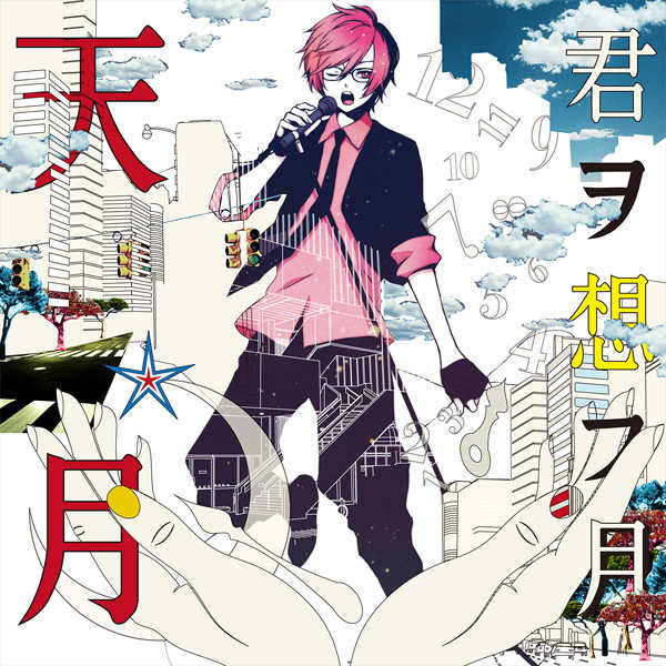 (CD)君ヲ想フ月/天月-あまつき-