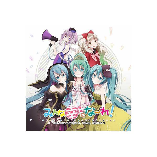 (CD)みんな幸せにな~れ!/うたたP