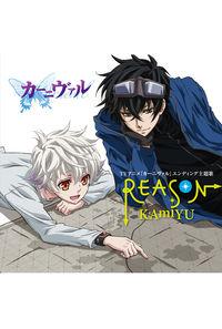 (CD)「カーニヴァル」エンディングテーマ REASON
