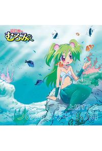 (CD)「波打際のむろみさん」オープニングテーマ 七つの海よりキミの海 (アニメ盤)/上坂すみれ
