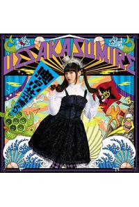 (CD)「波打際のむろみさん」オープニングテーマ 七つの海よりキミの海 (通常盤)/上坂すみれ