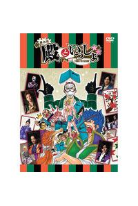(DVD)舞台版「殿といっしょ」DVD