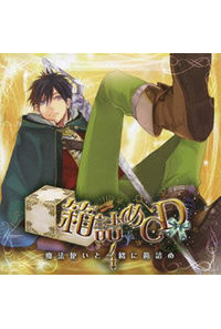(CD)箱詰めCD 4 魔法使いと一緒に箱詰め