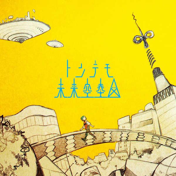 (CD)トンデモ未来空奏図/sasakure.UK