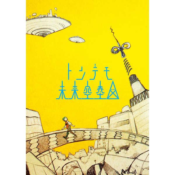 (CD)トンデモ未来空奏図 (初回生産限定盤) (DVD付き)/sasakure.UK