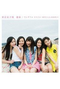 (CD)運命/ワンダフル スマイル (新井ひとみと松島湾子) (Type-A)/東京女子流