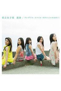(CD)運命/ワンダフル スマイル (新井ひとみと松島湾子) (Type-B)/東京女子流