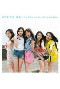 (CD)運命/ワンダフル スマイル (新井ひとみと松島湾子) (Type-C)/東京女子流