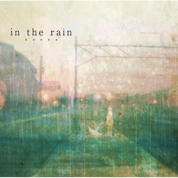 (CD)in the rain(ジャケットイラストレーター:麺類子)/keeno