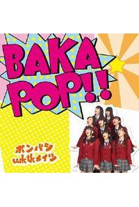 (CD)BAKA POP!!/ポンバシwktkメイツ