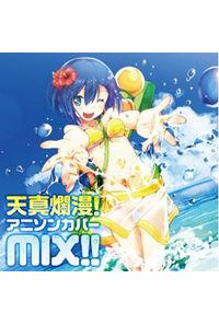 (CD)天真爛漫!アニソンカバーMIX!!