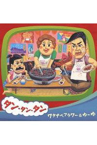 (CD)タン・タン・タン/ワタナベフラワー&ゆーゆ