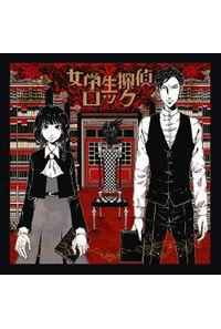 (CD)女学生探偵ロック(通常盤)/てにをは