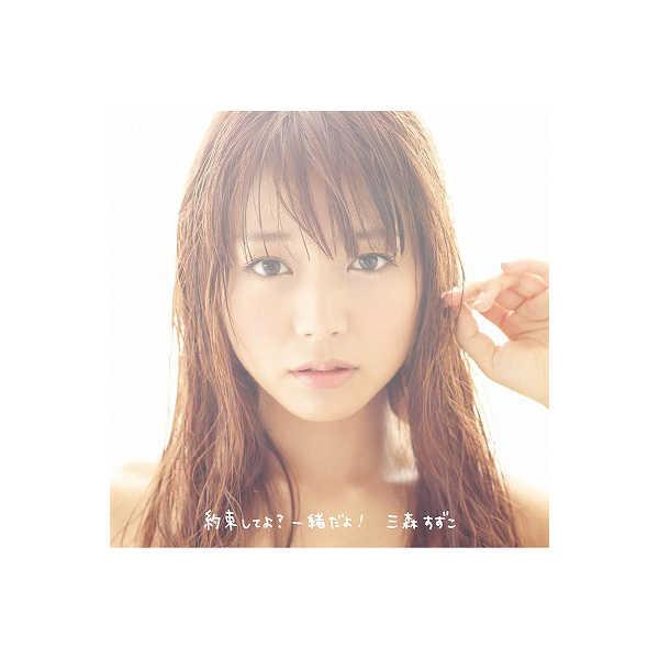 (CD)約束してよ?一緒だよ!(初回限定盤)/三森すずこ