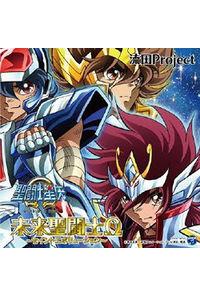 (CD)未来聖闘士Ω~セイントエボリューション~/流田Project