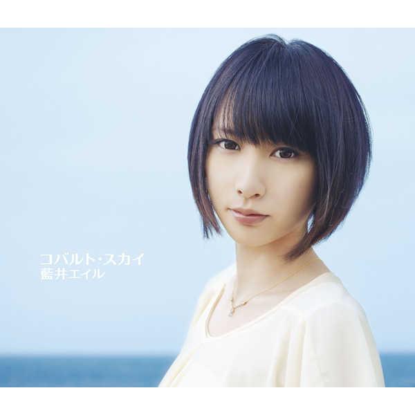 (CD)コバルト・スカイ 初回生産限定盤/藍井エイル