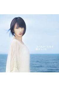 (CD)コバルト・スカイ/藍井エイル