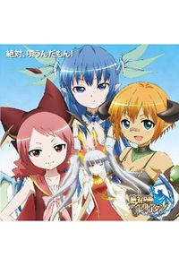 (CD)絶対防衛レヴィアタン キャラクターソングコレクション「絶対唄うんだもん!」
