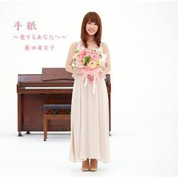 (CD)手紙~愛するあなたへ~(通常盤)/藤田麻衣子