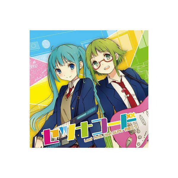 (CD)セツナコード(ジャケットイラストレーター:のん)/Last Note.feat.初音ミク、GUMI