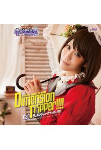 (CD)「超次元ゲイム ネプテューヌ」オープニングテーマ Dimension tripper!!!! (DVD付盤)