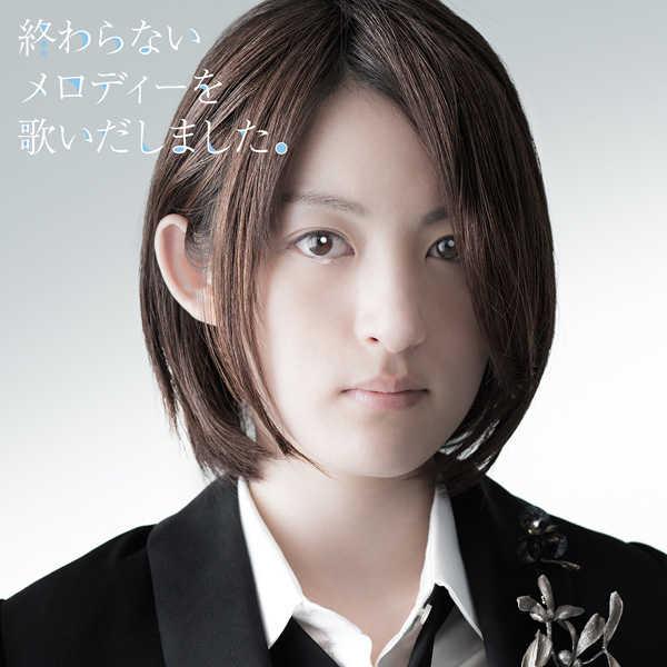 (CD)TVアニメ「神さまのいない日曜日」エンディングテーマ 終わらないメロディーを歌いだしました。(初回限定盤)/小松未可子
