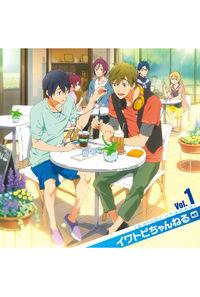 (CD)Free! ラジオCD「イワトビちゃんねる」 Vol.1