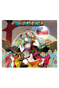 (CD)妖艶和奏絵巻 feat.初音ミク(初回限定盤A)(DVD付)