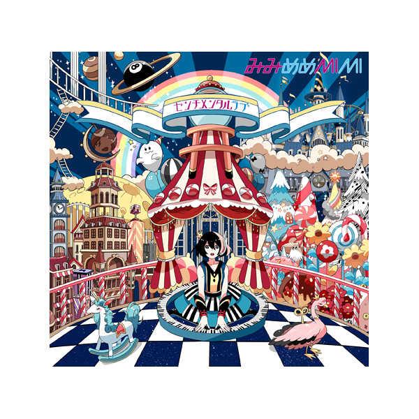 (CD)「君のいる町」オープニングテーマ センチメンタルラブ/みみめめMIMI
