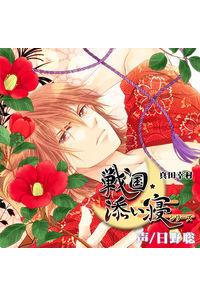 (CD)戦国添い寝シリーズ Vol.2 真田幸村編