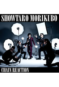 (CD)CHAIN REACTION/森久保祥太郎
