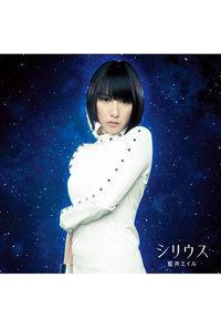 (CD)「キルラキル」オープニングテーマ シリウス (通常盤)